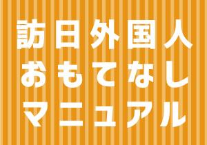 訪日外国人おもてなしマニュアルダウンロード